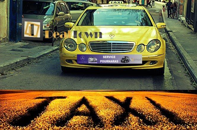 48€ αντί 110€, για ένα service Τaxi που περιλαμβάνει αλλαγή λαδιών και φίλτρο λαδιού, από το Auto Munchen Πουρνάρας στο Νέο Ηράκλειο (έναντι ΟΑΚΑ). Έκπτωση 56%!!