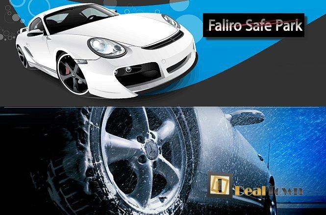 Faliro Safe Park!!39€ για ένα (1) Βιολογικό Καθαρισμό Αυτοκινήτου στο Χέρι, με χρήση επαγγελματικού μηχανήματος KARCHER και χρήση υλικών MA*FRA, εξωτερικό πλύσιμο και κέρωμα, στο Faliro Safe Park στο Παλαιό Φάληρο. Έκπτωση 54%!! εικόνα