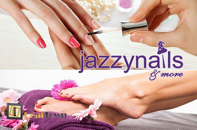 11€ από 30€ για ένα πακέτο περιποίησης νυχιών που περιλαμβάνει ένα (1) ολοκληρωμένο manicure & ένα (1) pedicure & ένα (1) spa σοκολατοθεραπείας ποδιών & ένα (1) καθαρισμό/σχηματισμό φρυδιών. Υπηρεσίες με επώνυμα προϊόντα για άκρα που ακτινοβολούν γοητεία στο Jazzynails and More στον Άγιο Δημήτριο!! Έκπτωση 82%!! εικόνα
