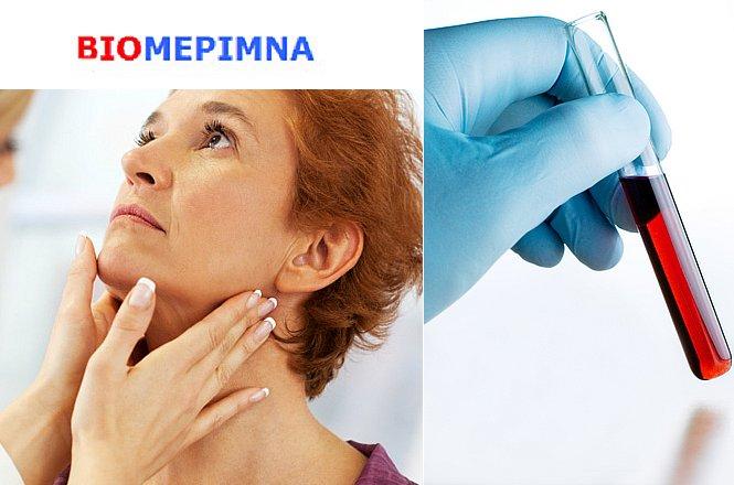 49€ για έναν (1) θυρεοειδικό έλεγχο αίματος (TSH, T3, T4), για γυναίκες ή άνδρες, από το Πολυϊατρείο ΒΙΟΜΕΡΙΜΝΑ στο Περιστέρι. Με την συγκεκριμένη αιματολογική εξέταση μπορούν να προσδιοριστούν τα επίπεδα των θυρεοειδικών ορμονών Τ3 και Τ4 και της ΤSH. Έκπτωση 58%!! εικόνα