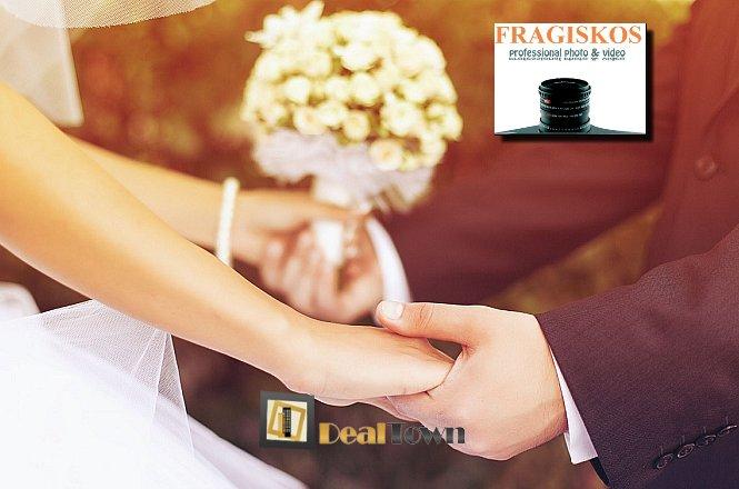 10€ εκπτωτικό κουπόνι που σας εξασφαλίζει έκπτωση για φωτογράφηση Γάμου ή Βάπτισης και ΔΩΡΟ το αρχείο των φωτογραφιών από το Photo Fragiskos!! εικόνα
