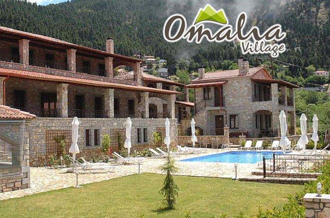 98€ από 140€ για ένα 3ήμερο (2 διανυκτερεύσεις) δύο ατόμων με πρωινό, στο Omalia Village στην ορεινή Ναυπακτία!! Οι φιλοξενούμενοί μας απολαμβάνουν άνεση και πολυτέλεια διαμένοντας σε ασφαλή και ενεργειακά αποδοτικά καταλύματα χωρίς να επηρεάζεται το περιβάλλον. εικόνα