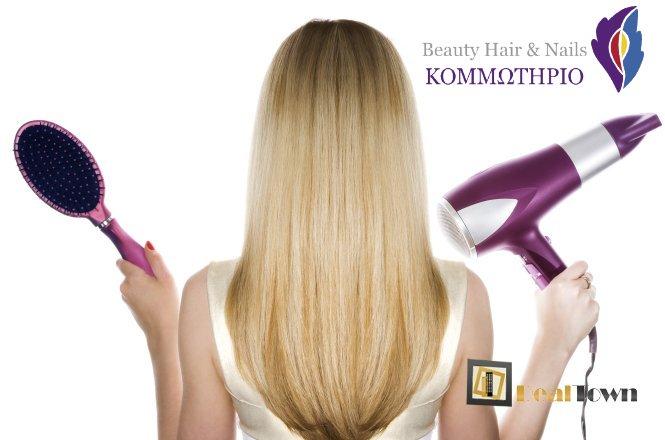 29€ για ένα πακέτο περιποίησης μαλλιών που περιλαμβάνει τέσσερα (4) χτενίσματα και ένα (1) ημιμόνιμο μανικιούρ (απλό), από το Κομμωτήριο Beauty hair & nails στου Ζωγράφου. εικόνα