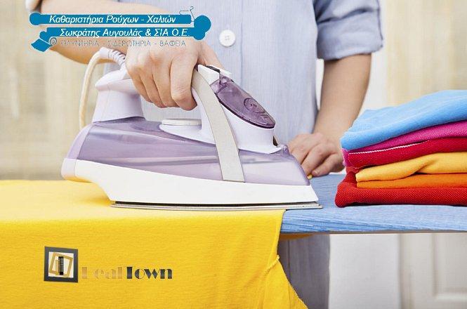 2,50€ από 5€ ανά κιλό για παραλαβή των ρούχων σας-σιδέρωμα- και παράδοση στη πόρτα σας με τον πιο επαγγελματικό τρόπο για ρούχα πάντα φρεσκοσιδερωμένα. Μια προσφορά από τα Καθαριστήρια Αυγουλάς σε Ζωγράφου & Παγκράτι!! Έκπτωση 50%!! εικόνα