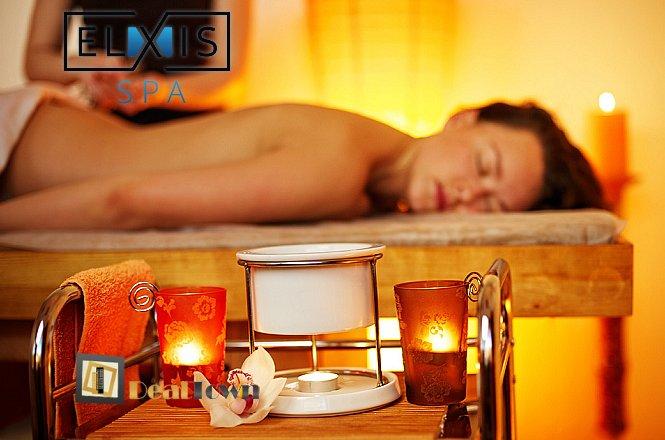 Μοναδικές Υπηρεσίες Ομορφιάς!!25€ από 120€ για ένα (1) Candle Μassage Elxis Spa, διάρκειας 60 λεπτών ή 25€ από 120€ για ένα (1) Elxis Luminous Face Therapy, στο υπερπολυτελή χώρο του Elxis Spa στο Σύνταγμα κοντά στο Μετρό. ΔΩΡΟ με την αγορά της προσφοράς ένα χτένισμα & ένα λούσιμο. Έκπτωση 79%!! εικόνα