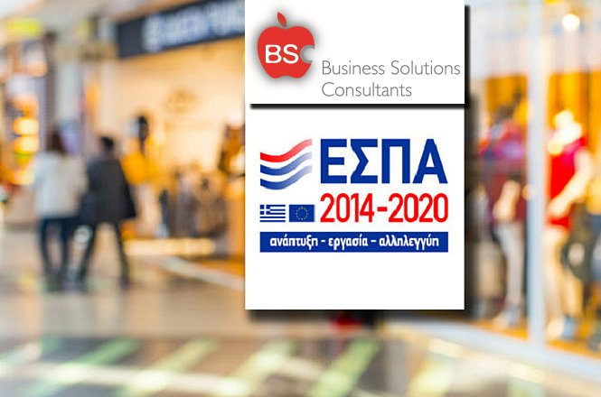 199€ από 300€ για την υποβολή φακέλου για την αναβάθμιση πολύ μικρών, μικρών και μεσαίων επιχειρήσεων που δραστηριοποιούνται στον κλάδο του Λιανικού Εμπορίου (ΚΑΔ 47)!! Μια προσφορά από την εταιρεία Business Solutions Consultants (Σύμβουλοι Επιχειρήσεων). εικόνα
