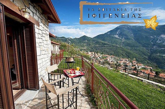 69€ από 120€ για ένα 3ήμερο (2 διανυκτερεύσεις) δύο ατόμων με πρωινό, στον ξενώνα Τα Σπιτάκια της Ιφιγένειας στην Ορεινή Ναυπακτία!! Τα σπιτάκια της Ιφιγένειας βρίσκονται στον Πλάτανο της ορεινής Ναυπακτίας και καλωσορίζουν όλους όσους αγαπούν την ορεινή ελληνική φύση. εικόνα