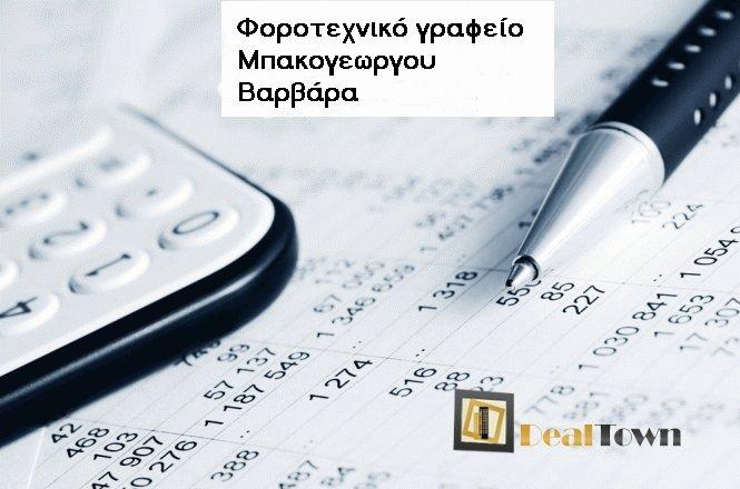 20€ από 40€ για την συμπλήρωση και ηλεκτρονική υποβολή της ετήσιας φορολογικής δήλωσης φυσικών προσώπων (Ε1-Ε2-Ε9), από το λογιστικό και φοροτεχνικό γραφείο Μπακογεωργου Βαρβάρα στη Πετρούπολη!! Έκπτωση 50%!! εικόνα
