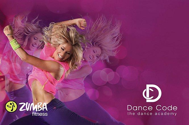 15€ από 60€ για απεριόριστα μαθήματα Zumba, για ένα μήνα, στην σχολή χορού Dance Code, στο Χαλάνδρι. Γυμνάστε το σώμα σας και δείτε άμεσα αποτελέσματα με τον πιο διασκεδαστικό τρόπο! Έκπτωση 75%!! εικόνα