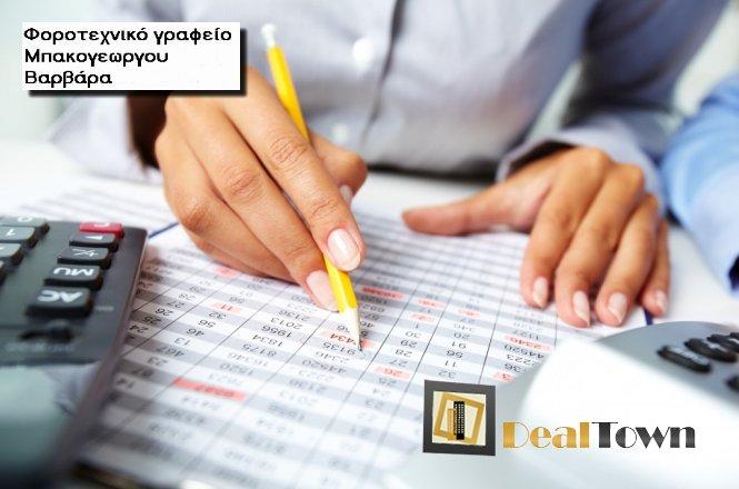 40€ το μήνα με ΦΠΑ για τήρηση λογιστικών βιβλίων απλογραφικών (Β'ΚΑΤΗΓΟΡΙΑΣ) με υποβολή όλων των απαιτούμενων εντύπων καθώς και την φορολογική δήλωση του επαγγελματία, από το λογιστικό και φοροτεχνικό γραφείο Μπακογεώργου Βαρβάρα στη Πετρούπολη! εικόνα
