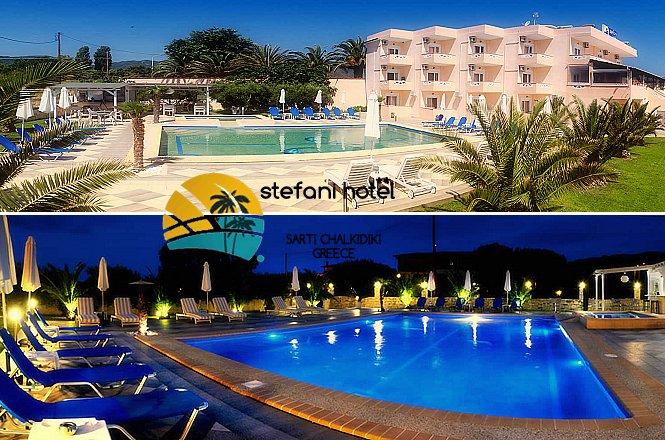 110€ για 4 ήμερες/3 διανυκτερεύσεις 2 ατόμων με ημιδιατροφή (πρωινό & βραδινό) στο Hotel Stefani στη Σάρτη Χαλκιδικής. Μοναδικές διακοπές σε ένα μέρος με τις ομορφότερες παραλίες (5 χλμ) και θάλασσες της Ελλάδος!! εικόνα