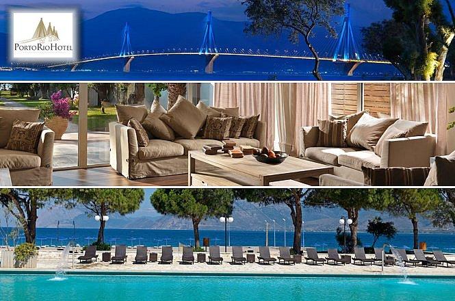 75€ για ένα 3ήμερο (2 διανυκτερεύσεις) δύο ατόμων με πρωινό, στο πολυτελές Porto Rio Hotel στο Ρίο Αντίρριο!! Aπλώνεται σε μία καταπράσινη έκταση 35 στρεμμάτων πάνω στη θάλασσα & σε απόσταση μόλις 15 λεπτών από την Πάτρα, συνδυάζει ιδανικά την επιχειρηματική δραστηριότητα με τη διάθεση για ψυχαγωγία και χαλάρωση. εικόνα