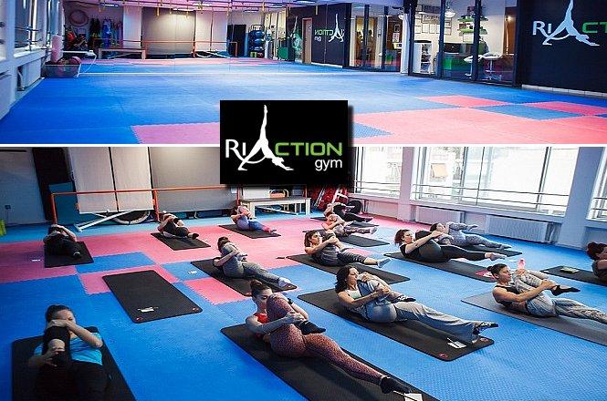 23€ από 35€ για έναν (1) μήνα συνδρομή Pilates στο Riaction Gym στην Καλλιθέα. Οι συνεδρίες θα γίνονται τρεις (3) φορές την εβδομάδα!! Έκπτωση 34%!!