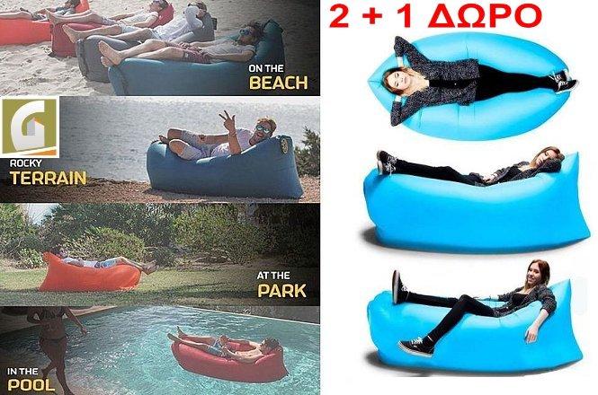70€ για δυο (2) εκπληκτικά φουσκωτά στρώματα-καθίσματα-ξαπλώστρες Lazy Bag Inflatable Air Sofa με δυνατότητα παραλαβής από την Genius Market στην Αγία Παρασκευή ή 72€ για πανελλαδική αποστολή στο χώρο σας. Φορητό και ελαφρύ για να το μεταφέρετε οπουδήποτε και οποτεδήποτε. Δεν χρειάζεται τρόμπα, μπορεί να φουσκώσει με μία κίνηση σε ελάχιστο χρόνο!! ΔΩΡΟ ΜΕ ΤΗΝ ΑΓΟΡΑ ΤΗΣ ΠΡΟΣΦΟΡΑΣ ΑΛΛΟ ΕΝΑ Lazy Bag Inflatable Air Sofa!! εικόνα