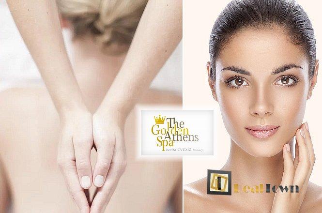 25€ για ένα υπέροχο πακέτο χαλάρωσης & ομορφιάς που περιλαμβάνει Full Βody Μασάζ, Χαμάμ & Oλοκληρωμένη Θεραπεία Βαθειάς Ενυδάτωσης Προσώπου στον μοντέρνο & υπερπολυτελή χώρο του The Golden Athens Spa στο Σύνταγμα κοντά στο Μετρό. Έκπτωση 87%!!
