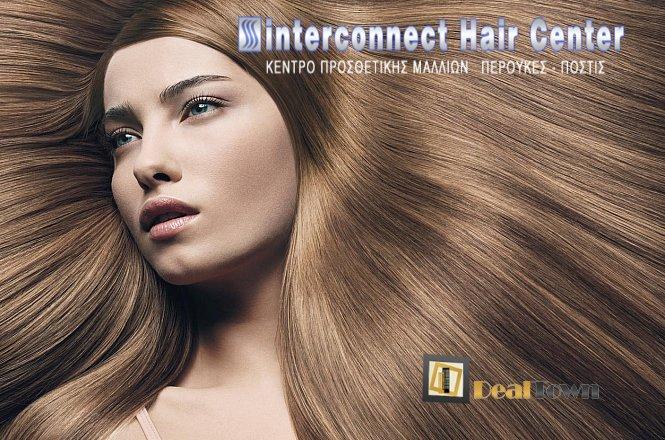 55€ για μία αυθεντική brazilian ισιωτική θεραπεία κερατίνης μαλλιών, διάρκειας έως και 6 μήνες, στο «Interconnect Hair Center» στη Γλυφάδα! Για απόλυτη λείανση & μεταξένια υφή των μαλλιών σας!!