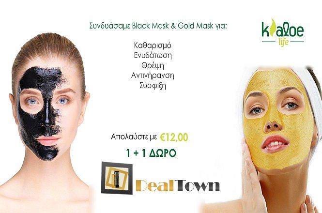 12€ από 90€ για δυο (2) Ολοκληρωμένες Θεραπείες Προσώπου για απολέπιση, καθαρισμό, ενυδάτωση, αντιγήρανση, σύσφιξη, λείανση και ανόρθωση με την διάσημη πλέον Black Mask Peel Off της Kaloe και την νέα θαυματουργή Gold Mask Peel Off στο Kaloe Life στο Κολωνάκι. Έκπτωση 87%!!!