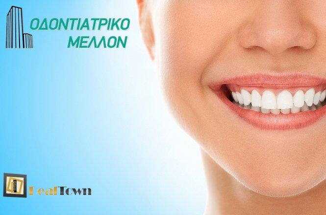 14.90€ από 50€ για μια (1) ψηφιακή πανοραμική ακτινογραφία δοντιών, απαραίτητη για την φροντίδα της στοματική σας υγιεινής. Ανεπανάληπτη προσφορά από το Οδοντιατρικό Μέλλον. Έκπτωση 70%!