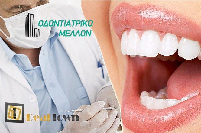 29€ από 130€ για μια (1) ψηφιακή πανοραμική ακτινογραφία δοντιών, ένα (1) στοματικό έλεγχο & ένα (1) καθαρισμό δοντιών. Ανεπανάληπτη προσφορά από το Οδοντιατρικό Μέλλον. Έκπτωση 78%!