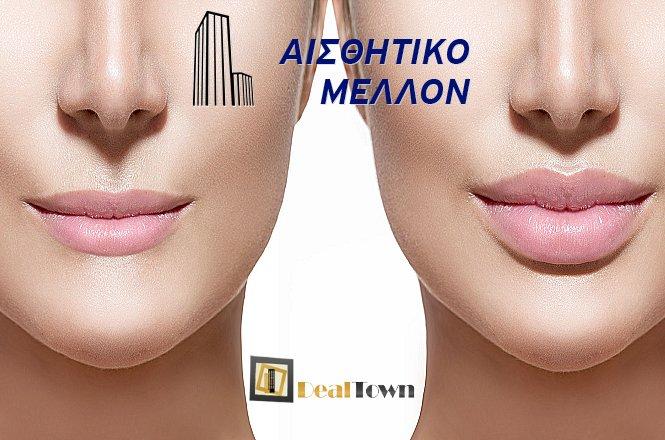 119€ από 300€ για εφαρμογή υαλουρονικού για γέμισμα χειλιών (διόρθωση περιγράμματος ή αύξηση όγκου), από πλαστικό χειρούργο, στο Αισθητικό Μέλλον στον Πύργο Αθηνών στους Αμπελόκηπους!