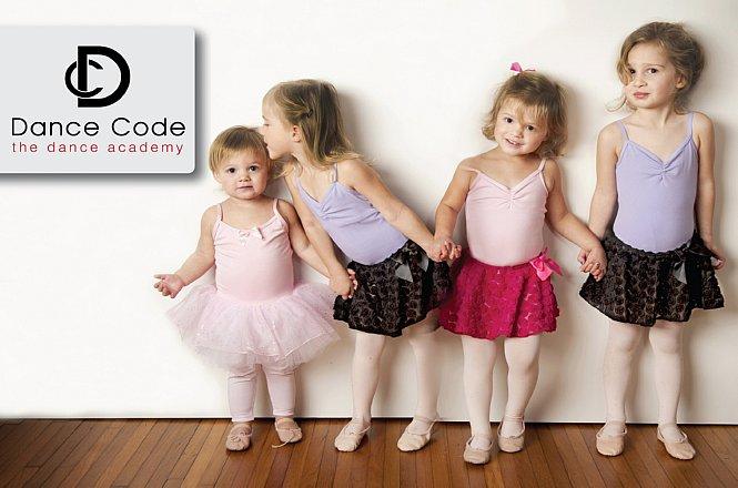 12€ για μαθήματα μουσικοκινητικής για παιδιά 3-5 ετών (4 ωριαία ομαδικά μαθήματα) στην σχολή χορού Dance Code, στο Χαλάνδρι. Έκπτωση 60%!! εικόνα