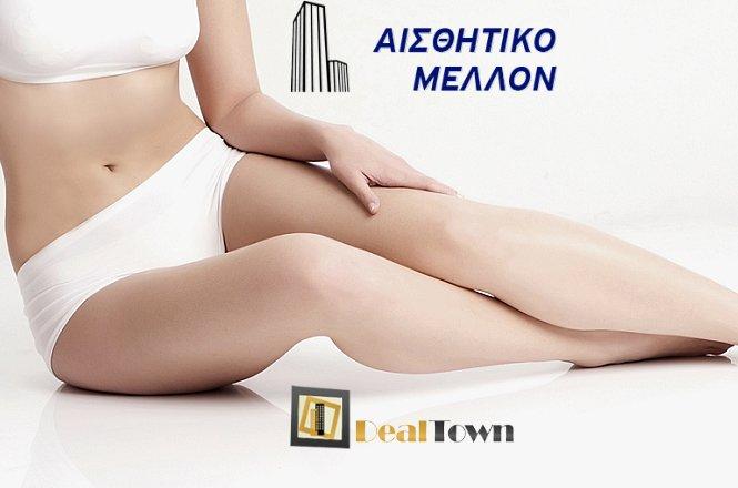 Από 16€ για συνεδρία αποτρίχωσης με Laser Paloma ή Διοδικό σε περιοχή του σώματος της επιλογής σας, από το Αισθητικό Μέλλον στον Πύργο Αθηνών στους Αμπελόκηπους!!