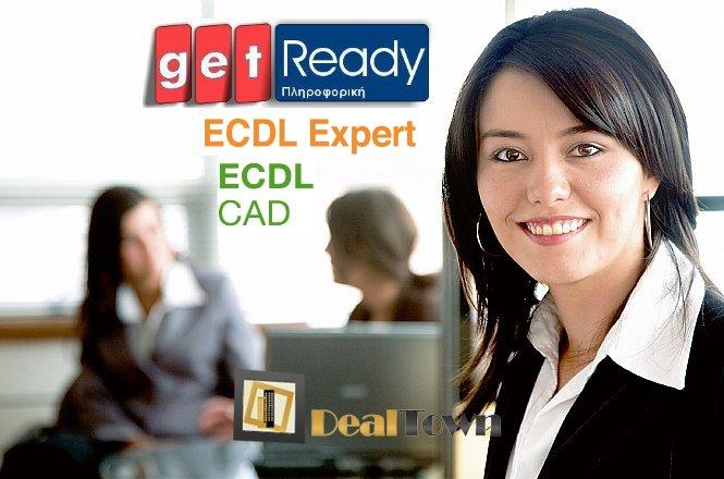 60€ από 230€ για μαθήματα προετοιμασίας για πιστοποίηση Η/Υ ECDL EXPERT και για τις τέσσερις (4) ενότητες (120 ώρες) ή ECDL AutoCAD (120 ώρες) από το εργαστήριο ελευθέρων σπουδών GetReady (πλησίον σταθμού μετρό Αιγάλεω). Δυνατότητα μαθημάτων και από το σπίτι!!