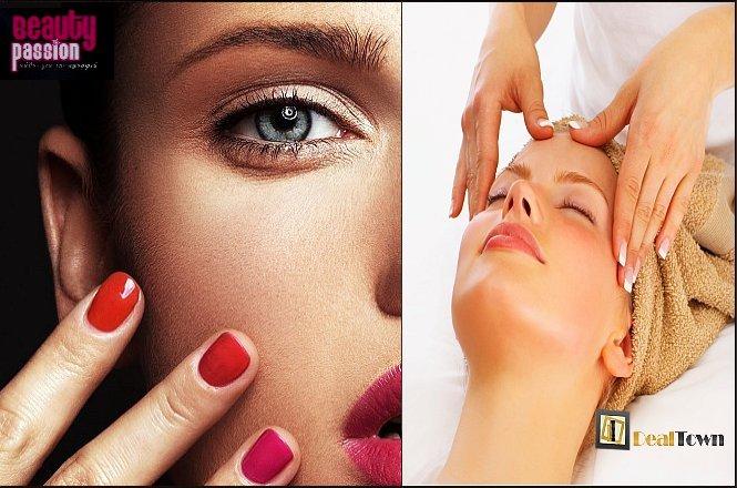 25€ για Ένα (1) Manicure Ημιμόνιμο, ένα (1) Σχηματισμό Φρυδιών, μία (1) Αποτρίχωση Άνω Χείλους, μία (1) Περιποίηση Προσώπου και ένα (1) Μασάζ από το Beauty Passion Στο Περιστέρι!!