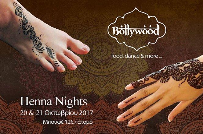 12€ το άτομο για φαγητό σε μπουφέ για να ζήσετε μοναδικές στιγμές στις Henna Tattoo Nights του Bollywood, MONO Σάββατο 21/10, στο εστιατόριο Bollywood κοντά στο μετρό του Κεραμεικού!Δωρεάν Tattoos και μοναδικές γεύσεις από την μακρινή Ινδία!!