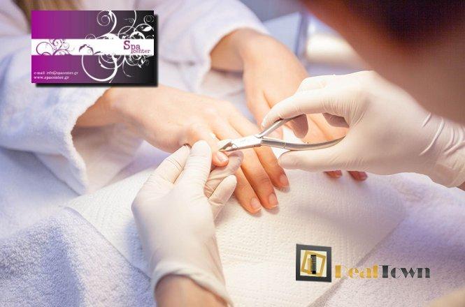 59€ από 200€ για ολοκληρωμένη επαγγελματική εκπαίδευση στις τεχνικές του manicure (spa-ξηρό-υγρό) & χρήση τροχού & ημιμόνιμο manicure με χορήγηση βεβαίωσης παρακολούθησης σεμιναρίων από το «Spa Center» στoν Άγιο Στέφανο (Έναντι Σταθμού Προαστιακού). ΔΩΡΟ με την αγορά της προσφοράς χρήσιμο σετ έξι (6) προϊόντων. Έκπτωση 76%!! εικόνα