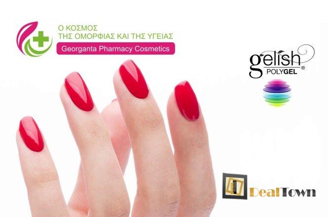 35€ από 65€ για Manicure polygel all in one (ακρυλικό + gel) & ΔΩΡΟ μακιγιάζ στον υπέροχο χώρο του Georganta Pharmacy Cosmetics στην Αθήνα (ΜΕΤΡΟ Αμπελόκηποι). Δεν είναι ακρυλικό, δεν είναι σκληρό gel, συνδυάζει το καλύτερο και από τα δύο σε ένα επαναστατικό σύστημα που είναι αναμφισβήτητα το καλύτερο!