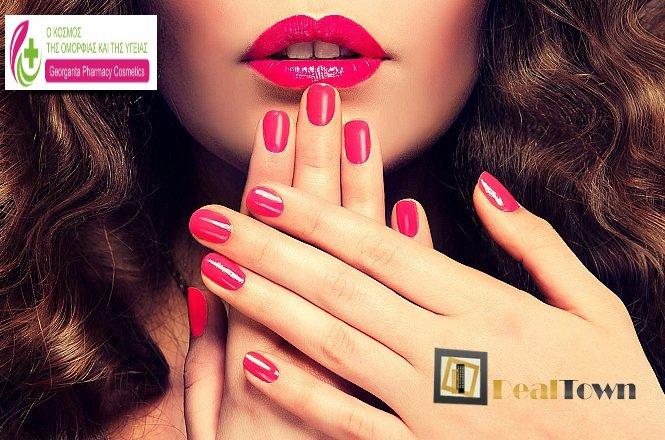 10€ από 19€ για ένα Ένα (1) manicure με ημιμόνιμο βερνίκι ή 20€ από 30€ για ένα (1) manicure με gel, στο Georganta Pharmacy Cosmetics στo Παγκράτι (ΔΙΠΛΑ ΣΤΟ ΙΚΑ)!!