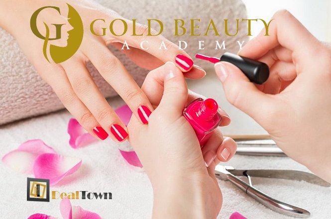 50€ για επαγγελματικό σεμινάριο μανικιούρ πεντικιούρ διάρκειας 18 ωρών, στο Gold Beauty Academy στην Αθήνα. Έχουμε τους ανθρώπους και την εμπειρία αλλά και το όραμα για την ομορφιά και για την υψηλή αισθητική.