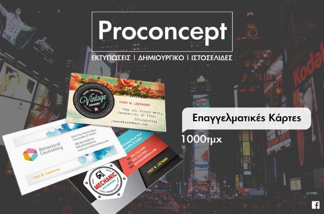 25€ για να εκτυπώσετε 1000 επαγγελματικές κάρτες, διπλής όψεως, με 4χρωμία, ματ πλαστικοποίηση, 350 γραμμαρίων σε χαρτί Velvet. Μία προσφορά από την Pro Concept στην Αθήνα. Δυνατότητα πανελλαδικής αποστολής στο χώρο σας!! Έκπτωση 50%!!