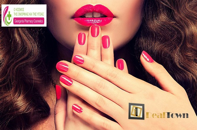 9€ για ένα Ένα (1) manicure με ημιμόνιμο βερνίκι ή 20€ για ένα (1) manicure με gel, στο Georganta Pharmacy Cosmetics στo Παγκράτι (ΔΙΠΛΑ ΣΤΟ ΙΚΑ)!!