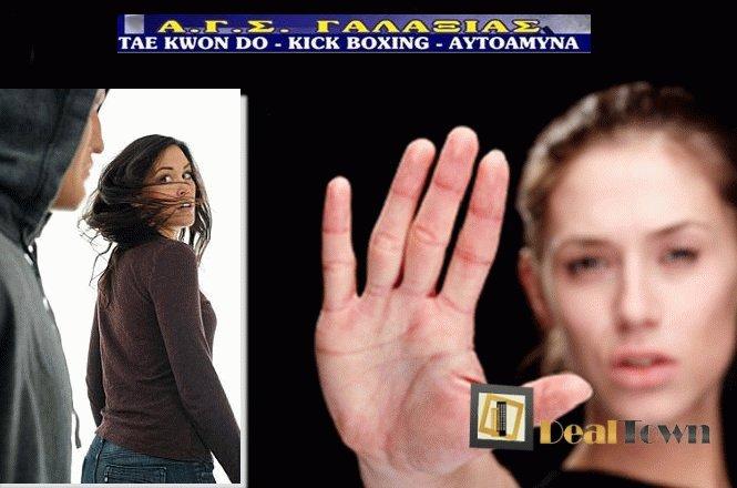 20€ για ένα (1) μήνα συνδρομής με Grav Maga και αυτοάμυνας ISDO, που σκοπό, πέρα από την σωματική εκγύμναση, έχουν να σας εξοικειώσουν σταδιακά στην σωστή αντιμετώπιση ενδεχόμενων απειλών, στον Αθλητικό Γυμναστικό Σύλλογο «Γαλαξίας» στην Πετρούπολη!! εικόνα