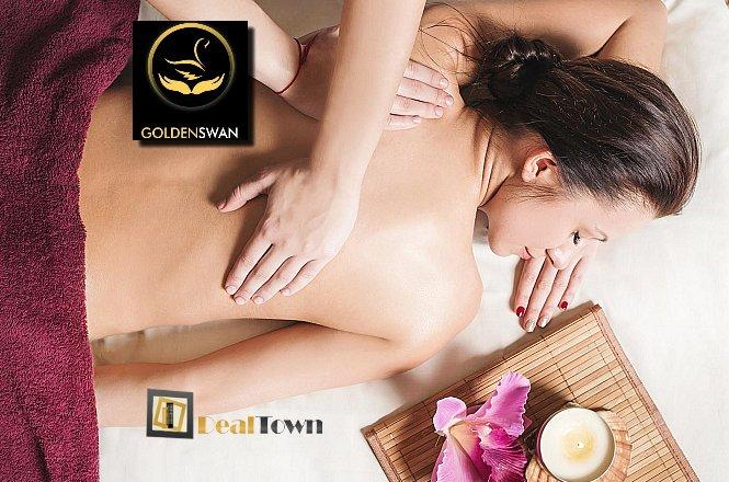 17€ για ένα πακέτο χαλάρωσης & ομορφιάς που περιλαμβάνει ένα (1) Full Body Massage & ένα (1) Peeling σώματος, συνολικής διάρκειας 60 λεπτών στο Golden Swan Massage στο Ν. Ηράκλειο. Αφεθείτε στα χέρια εξειδικευμένων επαγγελματιών για μοναδικές στιγμές ηρεμίας και χαλάρωσης!! Έκπτωση 62%!! εικόνα