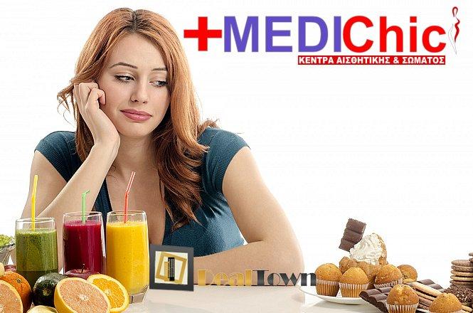 28€ Για Ένα Μηνιαίο Διατροφολογικό Πρόγραμμα Γρήγορης Απώλειας Των Έξτρα Κιλών (4-7 Κιλά). Περιλαμβάνονται 4 Επισκέψεις Με Κλινικό Διαιτολόγο, 4 Προγράμματα Διατροφής, 4 Λιπομετρήσεις Και 4 Σωματομετρήσεις Καθώς Και 4 Θεραπείες Σώματος Με Εξειδικευμένα Μηχανήματα Της Επιλογής Σας, Αποτοξίνωσης (Presso) Ή Κινητοποίησης Της Διάσπασης Του Σωματικού Λίπους (Ultratone). Από Το ΟΛΟΚΑΙΝΟΥΡΓΙΟ Κέντρο Ιατρικής Αισθητικής +MEDICHIC Στο Σύνταγμα!!