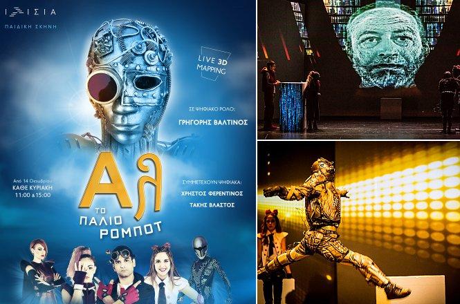 6€ για ένα (1) εισιτήριο για την παιδική παράσταση-Αλ, το Παλιό Ροµπότ-ένα Παραμύθι των Νικηφόρου Βαλτινού, Θωµά Αντωνάτου στην κεντρική σκηνή του Θεάτρου Ιλίσια. Ένα σύγχρονο παραμύθι με τρισδιάστατες προβολές που μεταρέπουν τη σκηνή σε φαντασμαγορικό πλανητάριο!