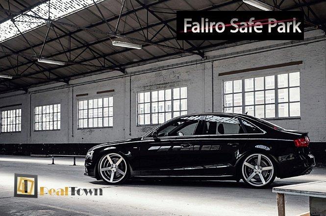 Αυτοκίνητο Σαν Καινούργιο!!150€ από 250€ για να Επαναφέρετε το Χρώμα και την Γυαλάδα του Αυτοκινήτου σας κάνοντάς το ξανά καινούριο, με την ποιότητα των υπηρεσιών του Faliro Safe Park στο Παλαιό Φάληρο! Με την εγγύηση των αλοιφών 3Μ δώστε ξανά την λάμψη του αγαπημένου σας οχήματος. Δώρο-πλήρης βιολογικός καθαρισμός του αυτοκινήτου σας!