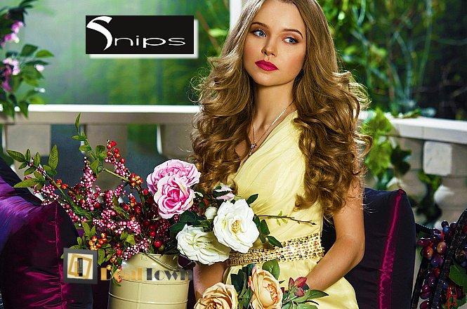 10€ για ένα (1) Κούρεμα, ένα (1) Styling Μαλλιών και ένα (1) Λούσιμο στο υπέροχο Κομμωτήριο Snips στο Περιστέρι. Ανανεώστε την εμφάνιση σας και δώστε λάμψη στα μαλλιά σας!!!