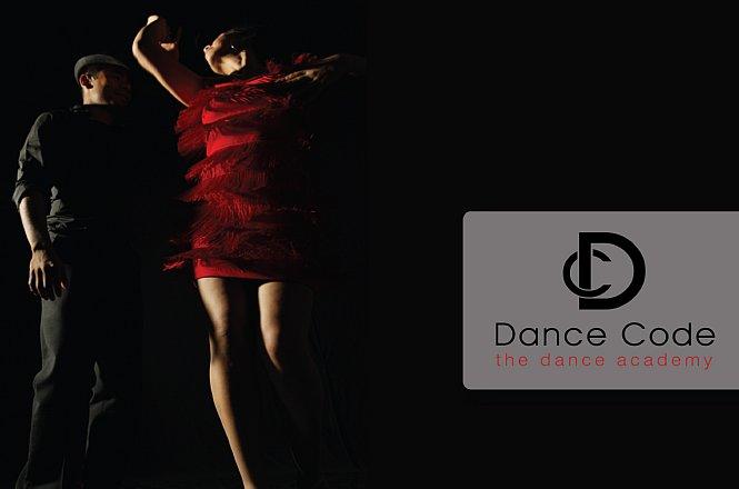21€ από 60€ για μαθήματα Salsa (8 ωριαία ομαδικά μαθήματα), για ένα μήνα, στην σχολή χορού Dance Code, στο Χαλάνδρι. Έκπτωση 65%!!