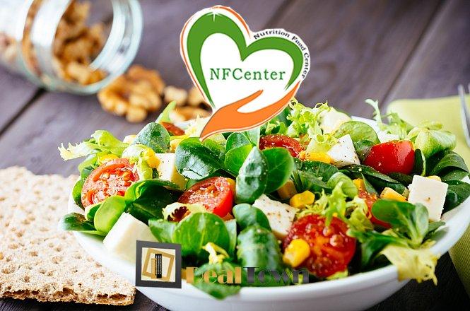 25€ για μια Συνεδρία, μια Λιπομέτρηση & μια Ανάλυση Σύστασης Σώματος ή 25€ για μια Συνεδρία & μια Μέτρηση Βασικού Μεταβολισμού ή 35€ για μια Συνεδρία, μια Λιπομέτρηση, μια Μέτρηση Σύστασης Σώματος & μία Μέτρηση Βασικού Μεταβολισμού στο NFCenter-Nutrition Food Center στην Αθήνα ( ΗΣΑΠ Βικτώρια)!!