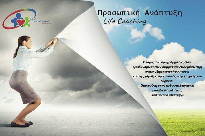 39€ για 2 (δύο) online συνεδρίες (45') μέσω Skype από πιστοποιημένο Coach ή 49€ από 100€ για 2 (δύο) συνεδρίες (45') στο χώρο Προσωπικής Ανάπτυξης στη Νέα Φιλαδέλφεια από πιστοποιημένο Coach ή 199€ από 400€ για εξάμηνο πρόγραμμα συνεδριών coaching με 2 συνεδρίες/μήνα από πιστοποιημένο Coach. Επιλογή ανάμεσα σε συνεδρία coaching ή σε συνεδρία με βάση τη χρήση Διαγραμμάτων & Ανάλυσής τους (23 σελίδες) σχετικά με το Προφίλ του Χαρακτήρα σας. εικόνα