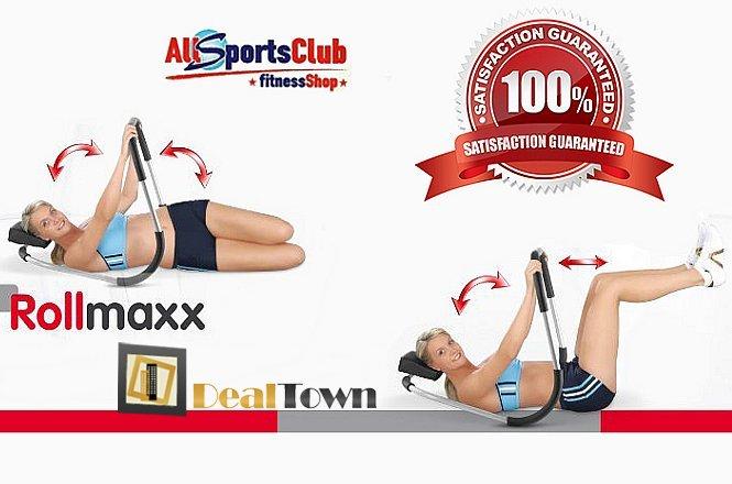 22€ για το όργανο εκγύμνασης κοιλιακών Rollmaxx, με δυνατότητα παραλαβής από το κατάστημα All Sports Club ή 30€ με πανελλαδική αποστολή στον χώρο σας. Τέλειοι κοιλιακοί απλά & εύκολα με 10 λεπτά άσκησης. εικόνα