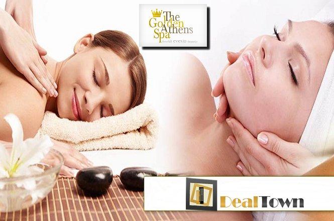 44€ για ένα πακέτο ΓΙΑ 2 ΓΥΝΑΙΚΕΣ που περιλαμβάνει full body massage, χαμάμ και θεραπεία βαθειάς ενυδάτωσης προσώπου στον υπερπολυτελή χώρο του The Golden Athens Spa στο Σύνταγμα.