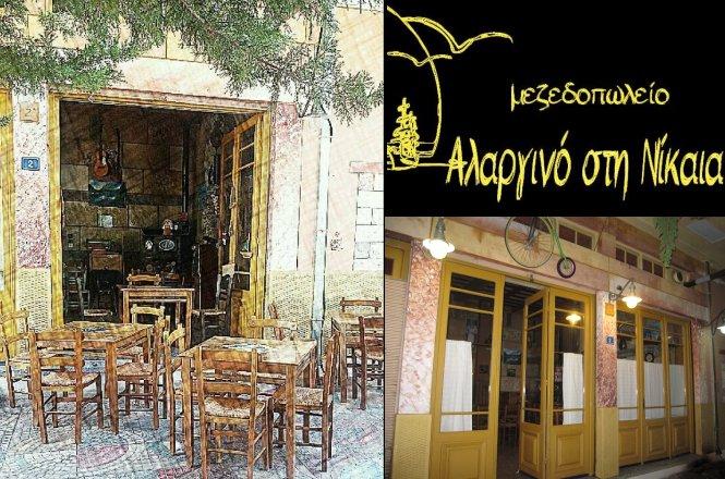 10€ από 20€ για menu δυο ατόμων, με ελεύθερη επιλογή από το κατάλογο, στο παραδοσιακό μεζεδοπωλείο Αλαργινό στη Νίκαια! Η αγάπη για την παράδοση,τα ήθη και τα έθιμα της πατρίδας μας ειναι αποτυπωμένη παντού!! εικόνα
