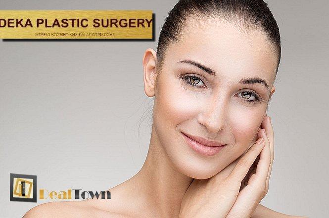 59€ για ενέσιμο Botox Allergan σε Μεσόφρυο ή Πόδι Χήνας ή Κούτελο ή 159€ για Εφαρμογή Allergan Botox σε σε Full Face, στο Ιατρείο