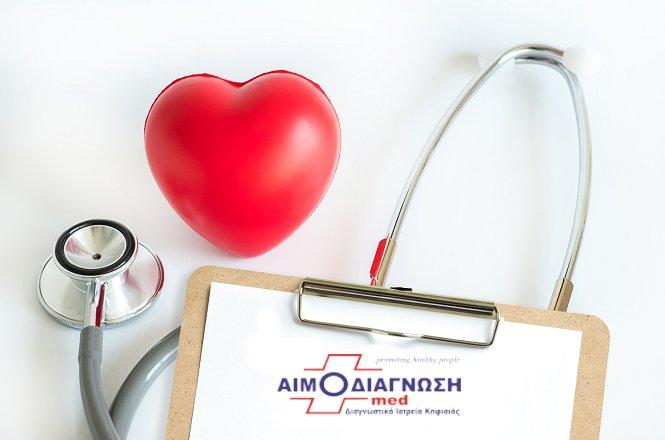 29€ από 50€ για Καρδιολογικό Έλεγχο ή 79.90€ για έναν Πλήρη Καρδιολογικό Έλεγχο για γυναίκες και άνδρες, στο βιοπαθολογικό-μικροβιολογικό Εργαστήριο Αιμοδιάγνωση MED στην Νέα Κηφισιά!!