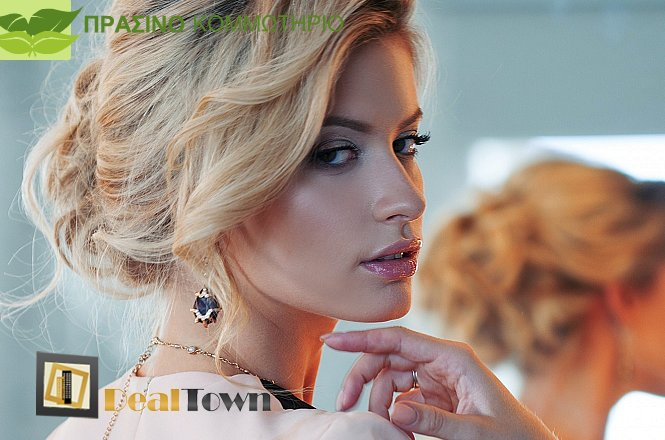 15€ για μία περιποίηση μαλλιών που περιλαμβάνει μια (1) βαφή μαλλιών (μέχρι τους ώμους), ένα (1) χτένισμα και ένα (1) λούσιμο, από το Πράσινο Κομμωτήριο στην Αθήνα!! εικόνα